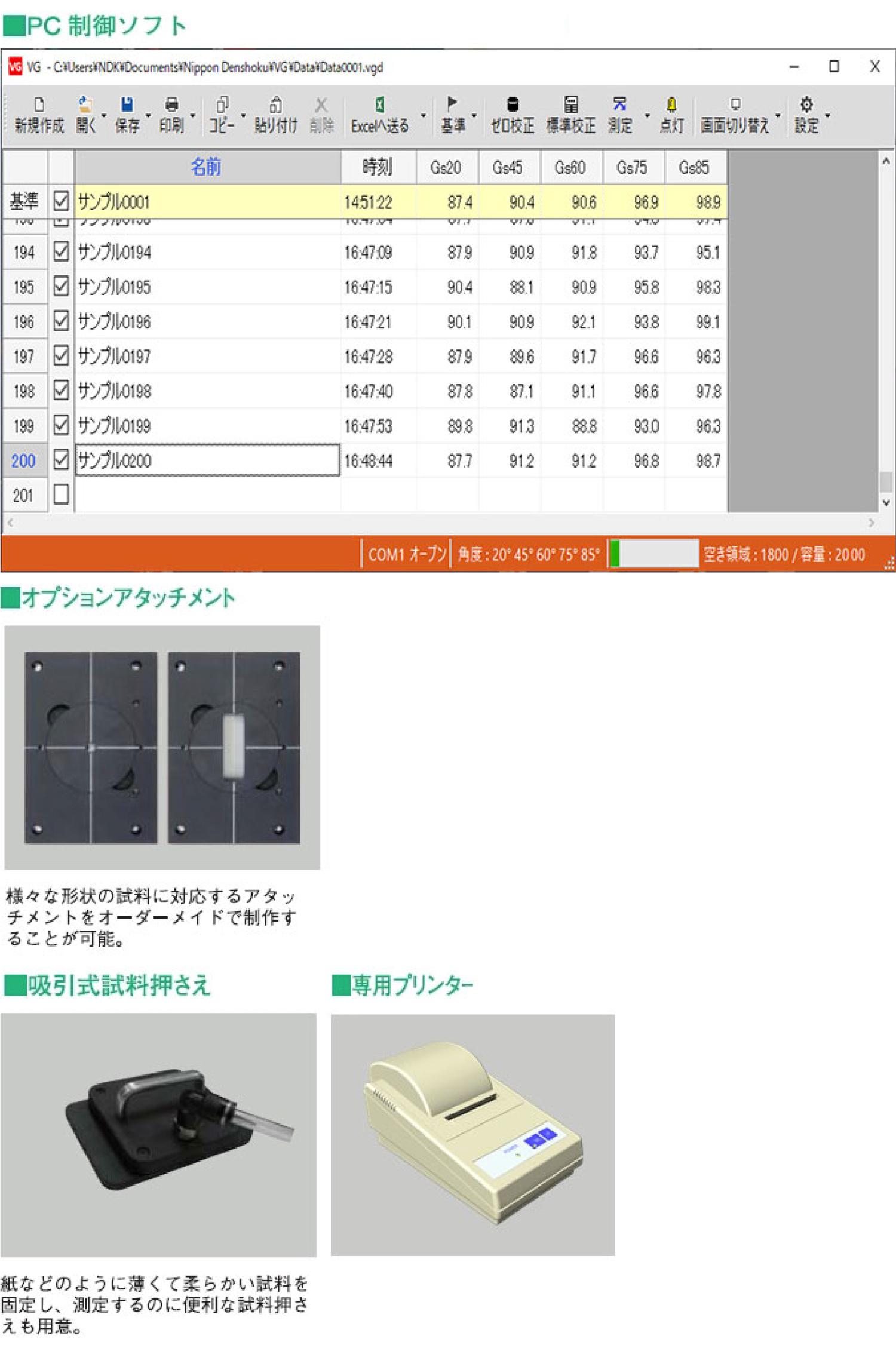 光沢計VG 8000資料